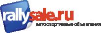 RallySale.ru Продажа спортивных автомобилей, гоночной техники и экипировки для автоспорта. Работа. Аренда и тюнинг машин