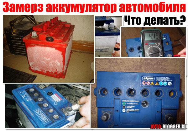 Замерз электролит в аккумуляторе – Замерз электролит в аккумуляторе: что делать чтобы разморозить