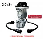 Электрический предпусковой подогреватель – Предпусковые подогреватели двигателя 220В с помпой