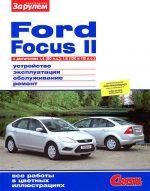 Устройство форд фокус 2 – Ремонт Ford Focus 2 : Раздел 1. Устройство автомобиля